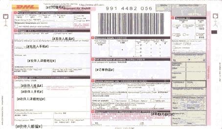 美工设计团队_DHL国际快递打印模板   免费DHL国际快递打印软件   精打打印官方网站