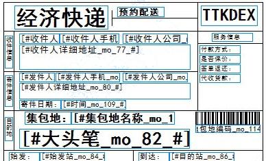 3电子面单_b模式(集包地)打印模板 - 免费 .